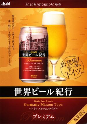 Asahi_beer_2